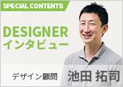 デザイン顧問 インタビュー