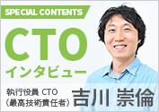 執行役員CTO 吉川 崇倫 インタビュー