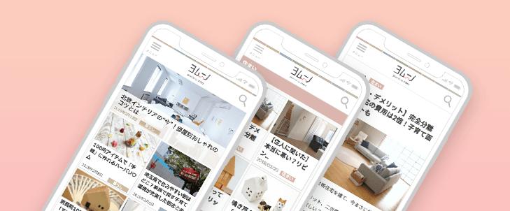 メディア事業ヨムーノ スマートフォン