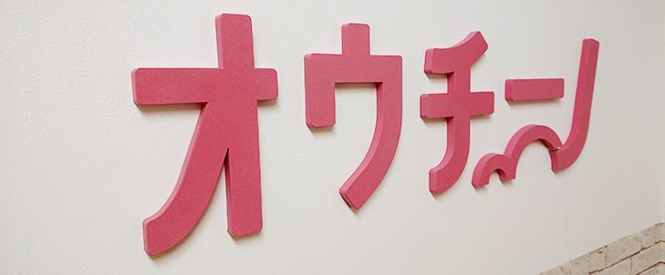 東京本社エントランス