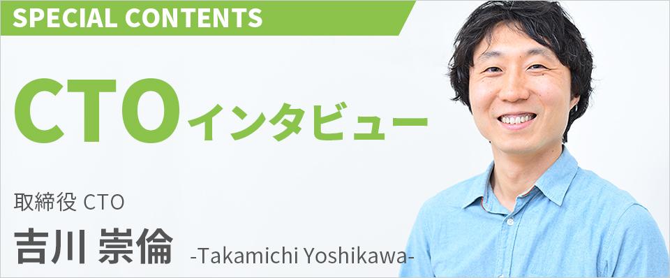 取締役CTO インタビュー