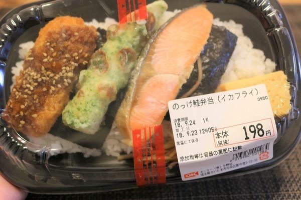 オーケーストア 鮭弁当