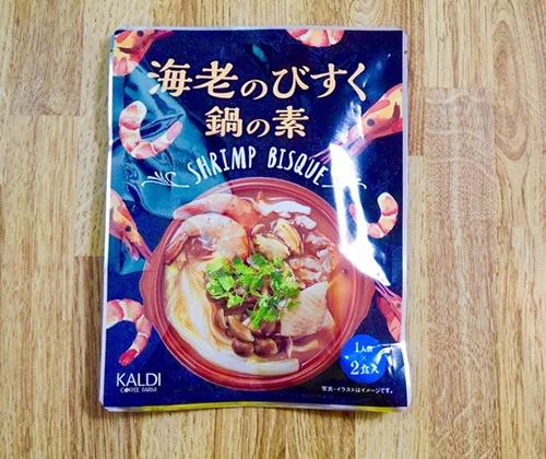 カルディ 海老のびすく鍋の素